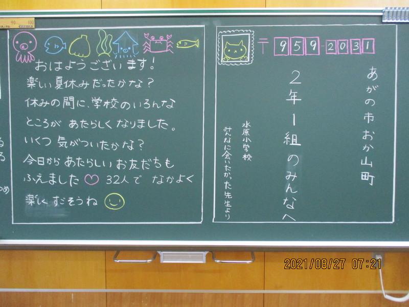 http://suibara-es.agano.ed.jp/IMG_7064.JPG